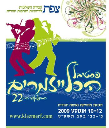 כולם מוזמנים לפסטיבל הכליזמרים בצפת